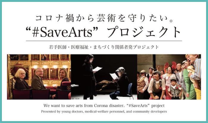 コロナ禍から芸術を守りたい#SaveArtsプロジェクト