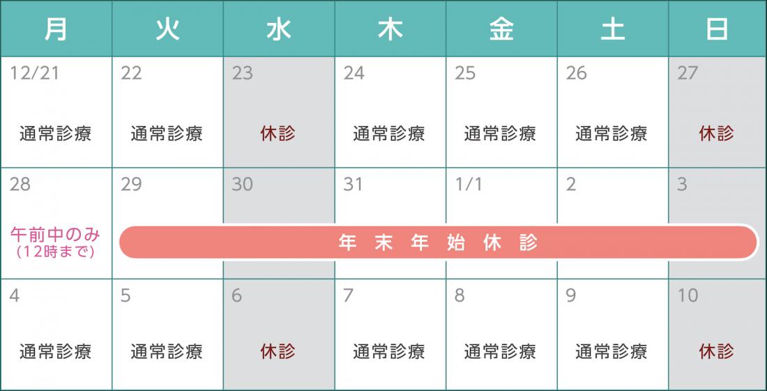 2020年 年末年始 休診カレンダー