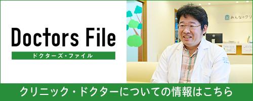 ドクターズファイル インタビュー記事