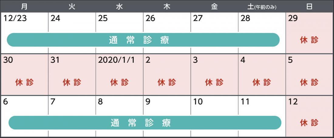年末年始 休診カレンダー